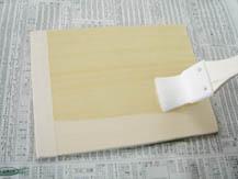 つや出しニス(水溶性)|塗り方手順1