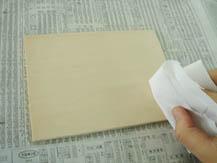 塗る前に|手順2