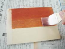 ウレタン着色ニス(水性)|塗り方手順1