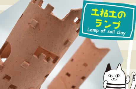 土粘土アースクレイで作るランプシェード