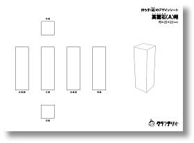 高麗石(A)用持ち手デザインシート|サムネイル