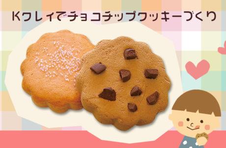 Kクレイでチョコチップクッキーづくり