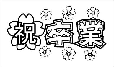 木彫図案集|天板|卒業-01|サンプル