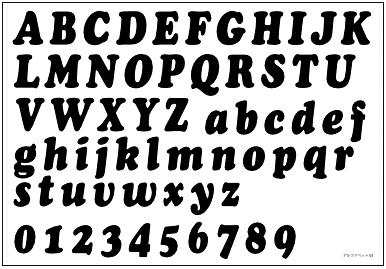 木彫図案集|アルファベット-03|サンプル