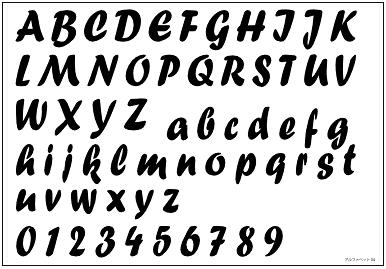 木彫図案集|アルファベット-04|サンプル