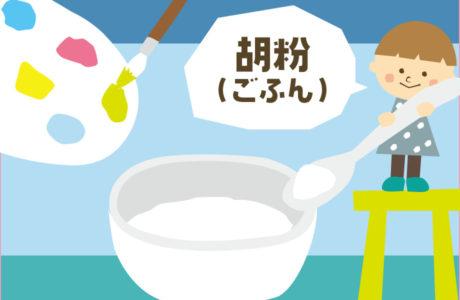 胡粉(ごふん)