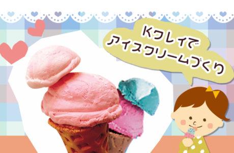 Kクレイでアイスクリームづくり