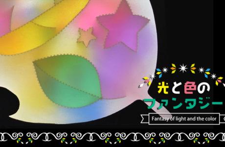 光と色のファンタジー