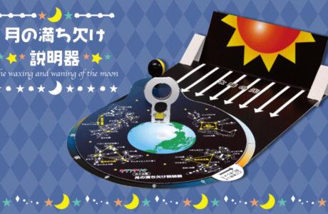 月の満ち欠け説明器