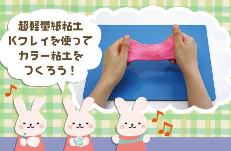 超軽量紙粘土Kクレイを使ってカラー粘土をつくろう!