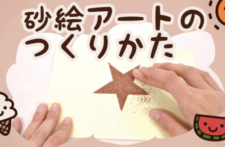砂絵アートの作り方