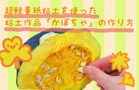 粘土作品「かぼちゃ」の作り方