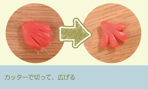「アカメアマガエル」の作り方|その8