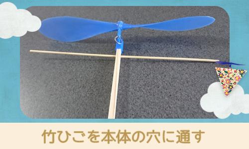 竹ひごを本体の穴に通す
