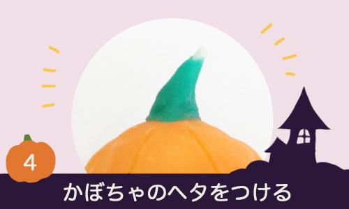 かぼちゃのヘタをつける