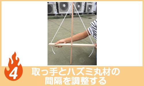 取っ手とハズミ丸材の間隔を調整する