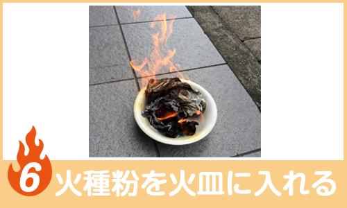火種粉を火皿に入れる