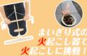 火起こし器