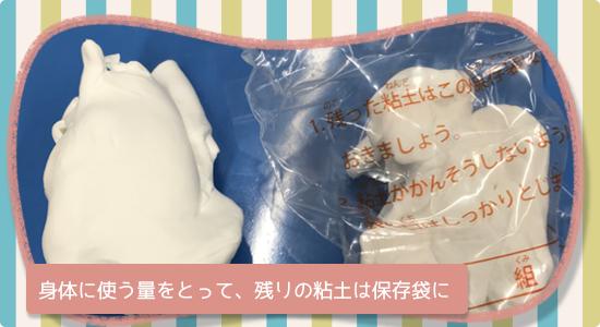 紙粘土を袋から取り出す