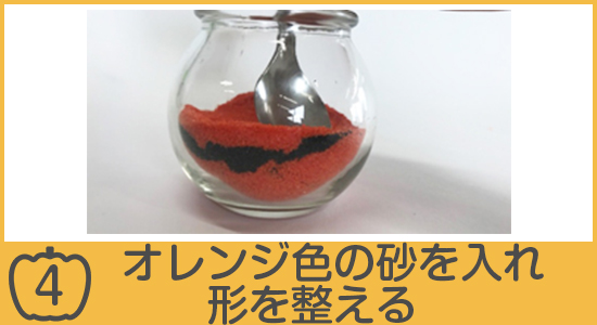 オレンジ色の砂を入れ、形を整える