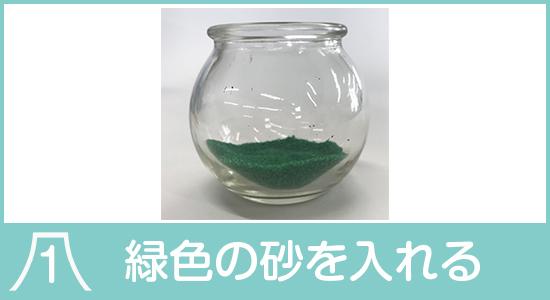 緑色の砂を入れる