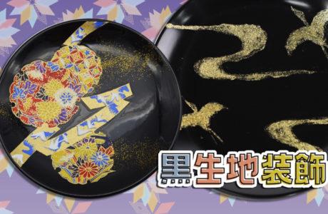 ~和の雰囲気を楽しむ~黒生地銘々皿の装飾方法
