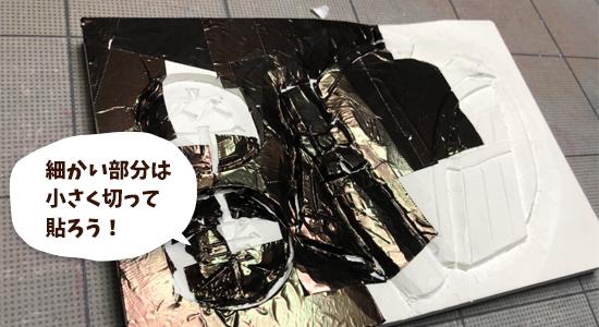「らくらくボード」×「メタル箔」|作り方その2